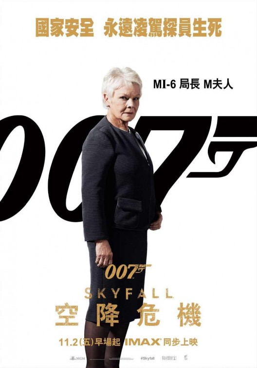 Chinese poster of SKYFALL